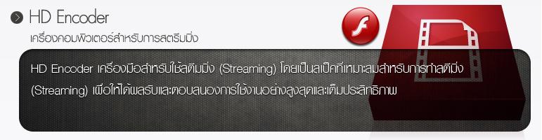 HD Live Encoder